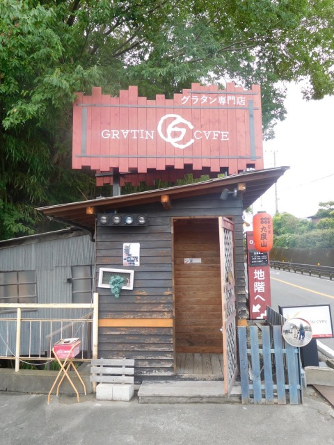真田ミュージアムのあとはグラタンカフェ 九度山町