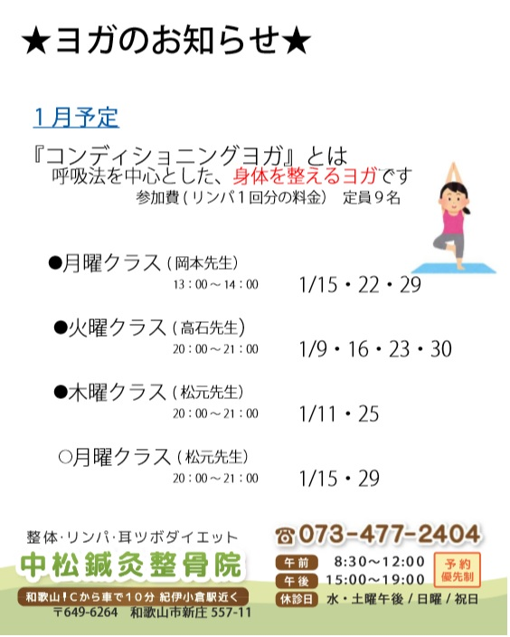 2018年1月のヨガ日程 和歌山市中松鍼灸整骨院