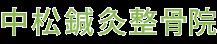 【和歌山市の鍼灸整体】独自のリンパ調整が評判の中松鍼灸整骨院