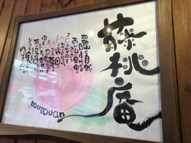 初夏の桃山町は平日でも人がいっぱい 藤桃庵